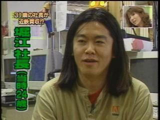 ホリエモン24歳長髪の写真