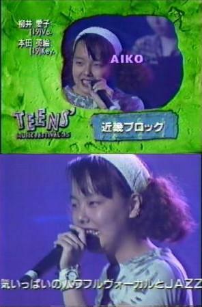 aikoデビュー直前&直後の写真