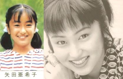 矢田亜希子さん整形前?