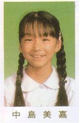 中島美嘉子供の頃の写真1